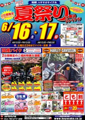 katuyama2012.jpg
