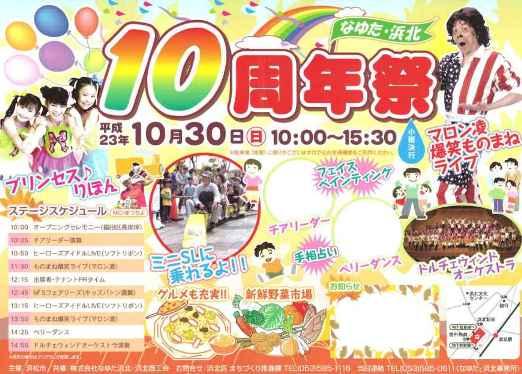 コピー ~ なゆた10周年祭10・30