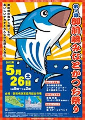 2012_katsuo-mini[1]