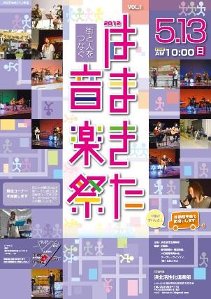 event_ongakusai.jpg