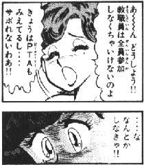 009 keiko