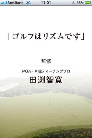 ゴルフはリズムです
