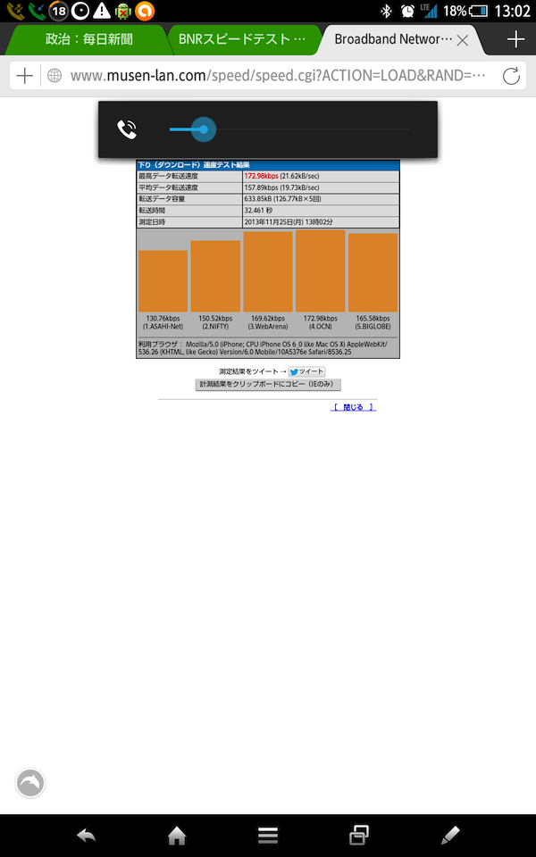 Screenshot_2013-11-25-13-02-34.png
