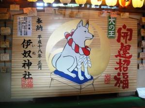 いぬ神社大絵馬