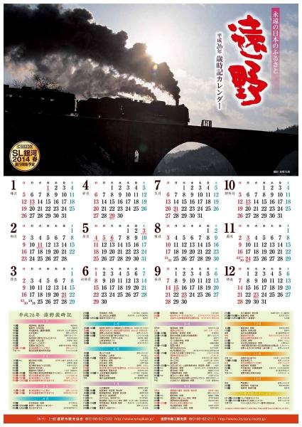 2014歳時記カレンダーo2
