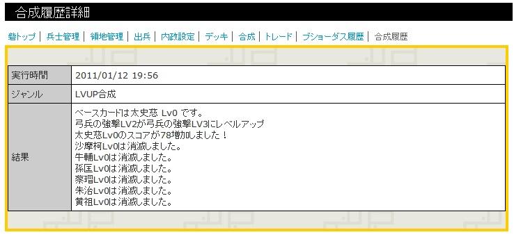 太史慈強撃3
