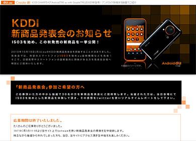 os_kddi2010f-1.jpg