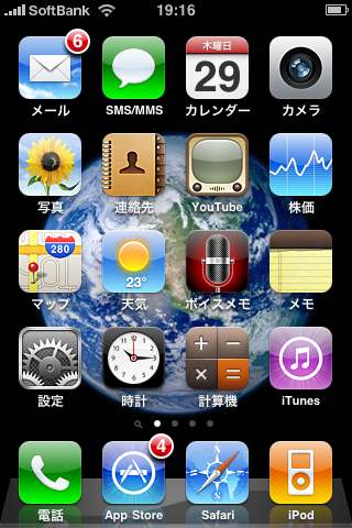 iphone3__.PNG