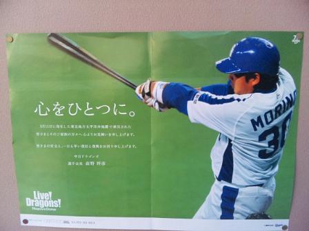 森野さんのポスター1
