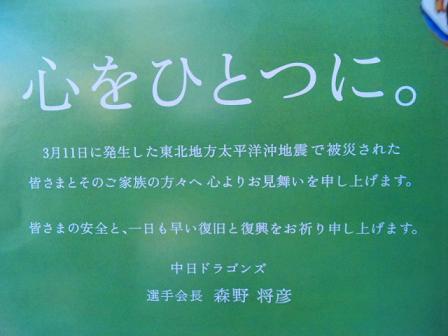 森野さんのポスター2