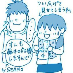 SEAMOさん・・