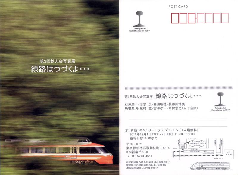 DM_20111207001606.jpg