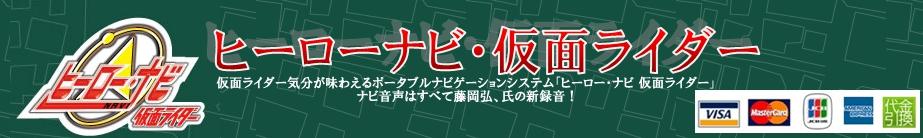ヒーローナビ仮面ライダー通販