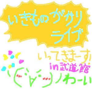 ikimono_20120831151903.jpg