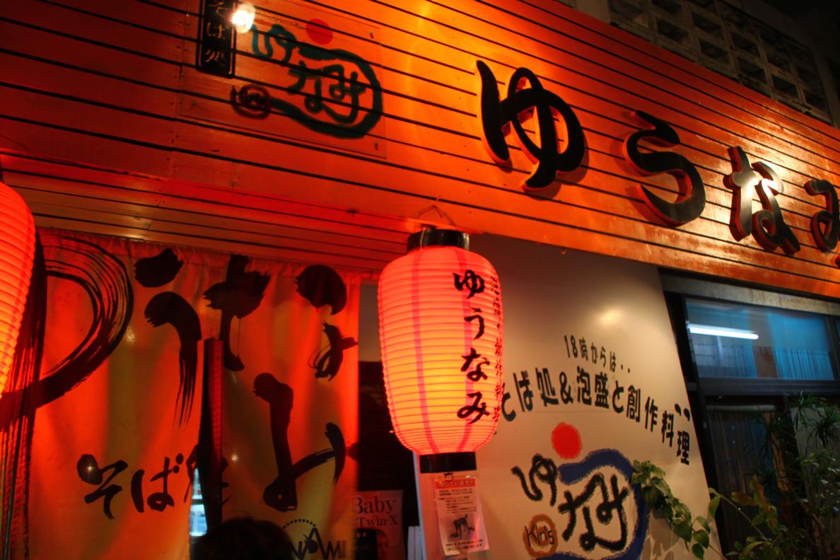 栄町の居酒屋「ゆうなみ」