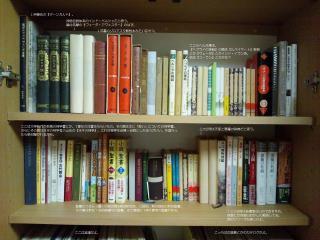 我が本棚説明。