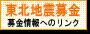 東北地震募金