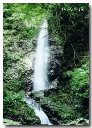 払沢の滝aa