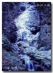 払沢の滝1aa