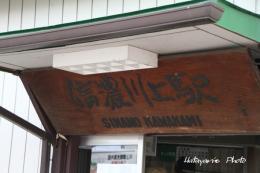 信濃川上駅1_1