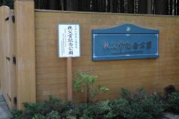 秩父宮記念公園1_1