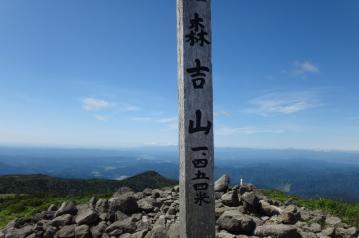 森吉山山頂1_2