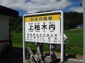 上桧木内駅_1