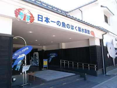 水の無い水族館