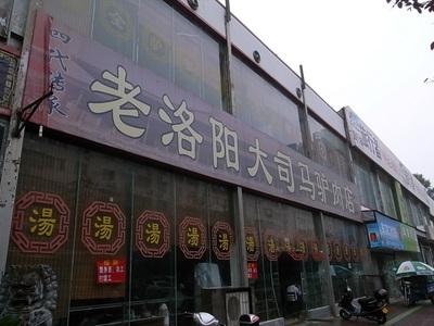 老洛陽大司馬馿肉店