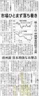 日経20120121
