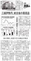 日経20120211伊勢丹