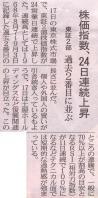 20120218日経