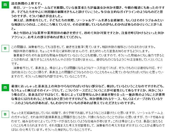 消費者庁記者会見201204