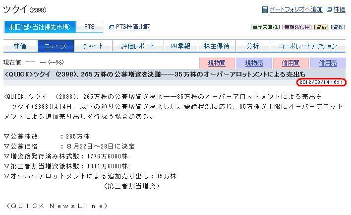 20120814ツクイ増資ニュース