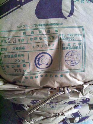 三田もち玄米表示写真