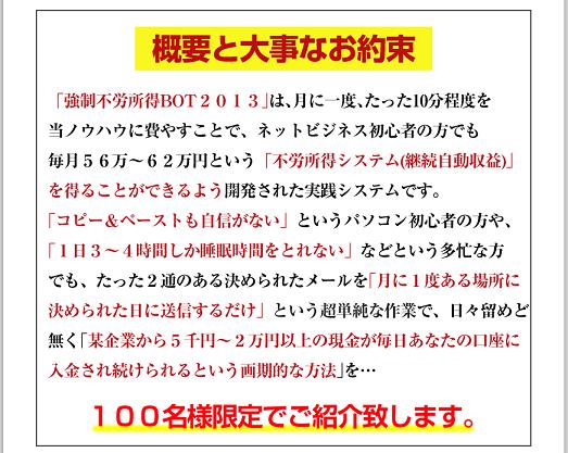 詐欺商材121-2