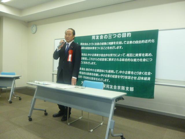 報告者の松村ブロック長です