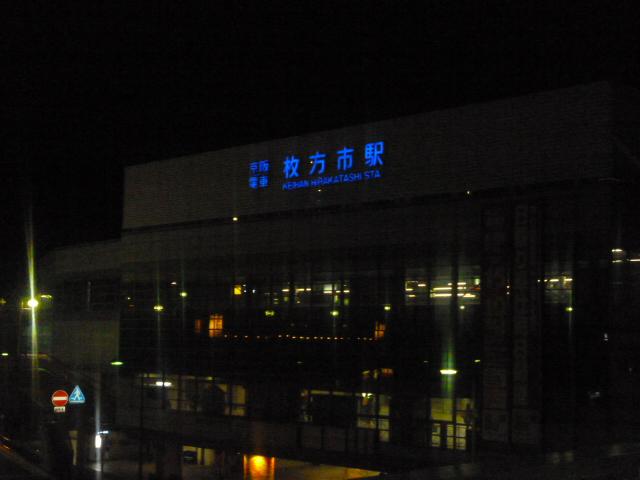 枚方市駅は23時でした