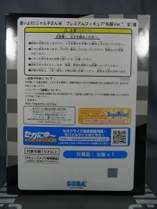 セガプライズ ニャル子さんW 私服Ver003