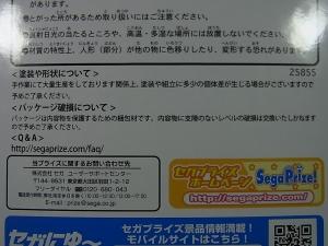 セガプライズ ニャル子さんW 私服Ver004