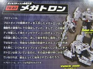 トランスフォーマー TFジェネレーションズ TG-28 メガトロン003