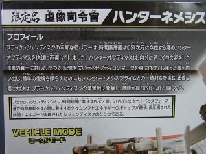 サイバトロンサテライト限定 虚像司令官 ハンターネメシスプライム003