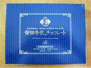 安田牛乳チョコレート