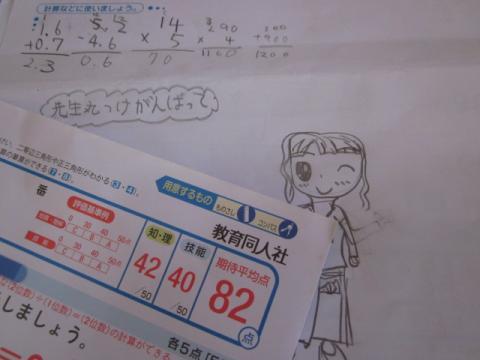 2011_1210_102118-IMG_3193.jpg