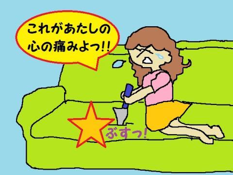 心のいたみ!!