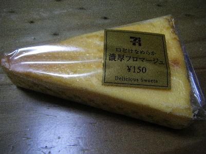 sevencheese.jpg