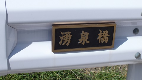 遠幌加別川4