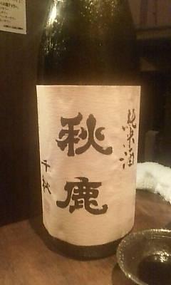 akishika100807.jpg