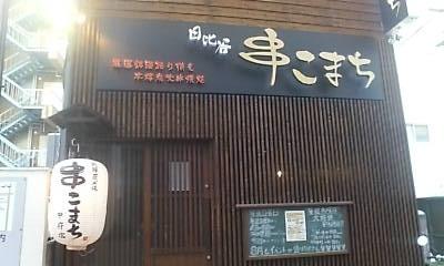 kushikomachi100807.jpg