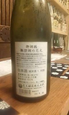 mikotsuruura100828.jpg